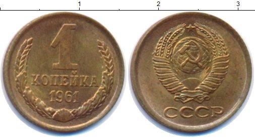 Картинка Монеты СССР 1 копейка Латунь 1961