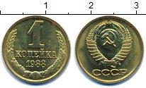 Изображение Монеты СССР 1 копейка 1988 Латунь
