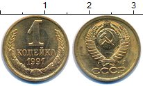 Изображение Монеты СССР 1 копейка 1991 Латунь