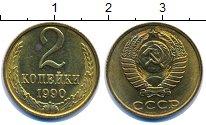 Изображение Монеты СССР 2 копейки 1990 Латунь