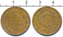 Изображение Монеты СССР 3 копейки 1936 Латунь