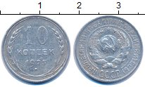 Изображение Монеты СССР 10 копеек 1925 Серебро
