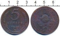 Изображение Монеты СССР 5 копеек 1924 Медь