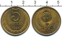 Изображение Монеты СССР 5 копеек 1986 Латунь