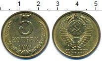 Изображение Монеты СССР 5 копеек 1991 Латунь