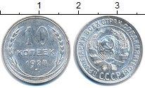 Изображение Монеты СССР 10 копеек 1928 Серебро