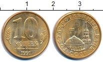 Изображение Монеты СССР 10 копеек 1991 Латунь