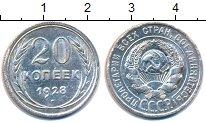 Изображение Монеты СССР 20 копеек 1928 Серебро