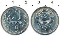 Изображение Монеты СССР 20 копеек 1991 Медно-никель