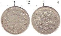 Изображение Монеты 1894 – 1917 Николай II 15 копеек 1905 Серебро XF СПБ  АР