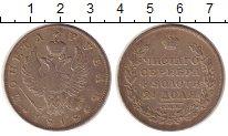 Изображение Монеты 1801 – 1825 Александр I 1 рубль 1818 Серебро VF