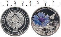 Изображение Монеты Беларусь 10 рублей 2012 Серебро Proof Василек