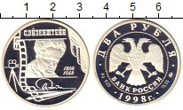 Изображение Монеты Россия 2 рубля 1998 Серебро Proof