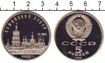 Изображение Монеты СССР 5 рублей 1988 Медно-никель Proof Софийский собор.Киев