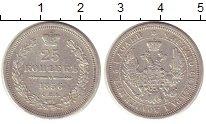 Изображение Монеты 1855 – 1881 Александр II 25 копеек 1856 Серебро XF-