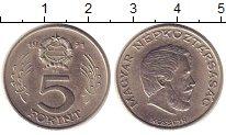 Изображение Монеты Венгрия 5 форинтов 1971 Медно-никель UNC-