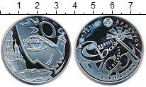 Изображение Монеты Беларусь 1 рубль 2011 Медно-никель Proof Славянский  Базар  в
