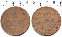 Изображение Монеты 1825 – 1855 Николай I 10 копеек 1834 Медь VF