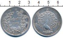 Изображение Монеты Бирма 1 кьят 1852 Серебро XF-