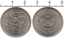 Изображение Мелочь Тайвань 1 юань 0 Медно-никель UNC-