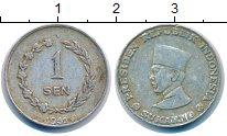 Изображение Монеты Индонезия 1 сен 1962 Алюминий VF Ириан Барат