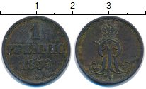 Изображение Монеты Ганновер 1 пфенниг 1853 Медь VF