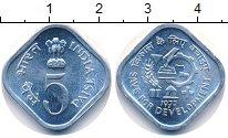 Изображение Монеты Индия 5 пайс 1977 Алюминий UNC-