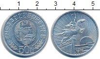 Изображение Монеты Северная Корея 50 вон 1978 Алюминий UNC- Памятник - Всадник н