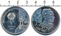 Изображение Монеты Беларусь 1 рубль 2008 Медно-никель Proof- З.Азгур 1908-1995