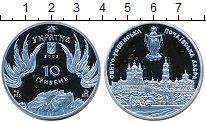 Изображение Монеты Україна 10 гривен 2003 Серебро Proof