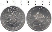 Изображение Монеты Россия 5 рублей 1993 Медно-никель XF Троице-Сергиева Лавр