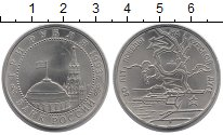 Изображение Монеты Россия 3 рубля 1993 Медно-никель XF
