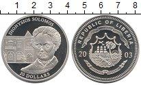 Изображение Монеты Либерия 20 долларов 2003 Серебро Proof-