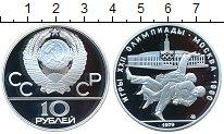 Изображение Монеты СССР 10 рублей 1979 Серебро Proof- Олимпиада-80. Самбо.
