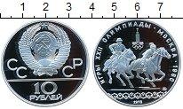 Изображение Монеты СССР 10 рублей 1978 Серебро Proof- Олимпиада -80.Конный