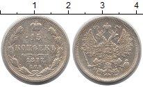 Изображение Монеты 1855 – 1881 Александр II 15 копеек 1877 Серебро VF