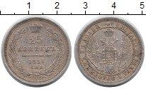 Изображение Монеты 1855 – 1881 Александр II 25 копеек 1857 Серебро XF СПБ ФБ