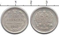 Изображение Монеты 1894 – 1917 Николай II 10 копеек 1917 Серебро XF