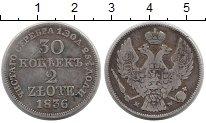 Изображение Монеты 1825 – 1855 Николай I 30 копеек 1836 Серебро VF MW