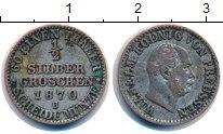Изображение Монеты Пруссия 1/2 гроша 1870 Серебро VF