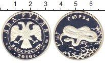 Изображение Монеты Россия 2 рубля 2010 Серебро Proof-