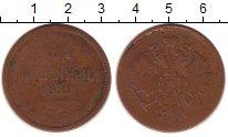 Изображение Монеты 1855 – 1881 Александр II 3 копейки 1859 Медь VF