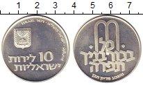 Изображение Монеты Израиль 10 лир 1971 Серебро UNC