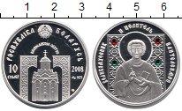 Изображение Монеты Беларусь 10 рублей 2008 Серебро Proof