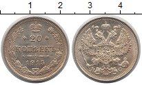 Изображение Монеты 1894 – 1917 Николай II 20 копеек 1915 Серебро XF СПБ