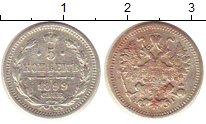 Изображение Монеты 1894 – 1917 Николай II 5 копеек 1899 Серебро XF СПБ  АГ