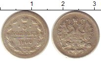 Изображение Монеты 1894 – 1917 Николай II 5 копеек 1900 Серебро XF СПБ  ФЗ