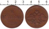 Изображение Монеты 1825 – 1855 Николай I 2 копейки 1838 Медь VF