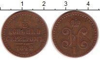 Изображение Монеты 1825 – 1855 Николай I 1/2 копейки 1842 Медь XF- СПМ