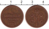 Изображение Монеты 1825 – 1855 Николай I 1/2 копейки 1842 Медь XF-